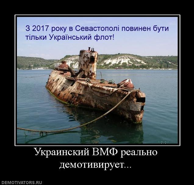 демотиваторы про подводников будет рекомендовать