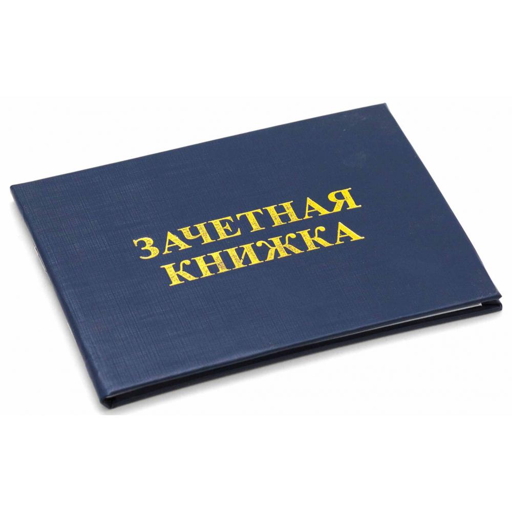 Картинка зачетной книжки студента