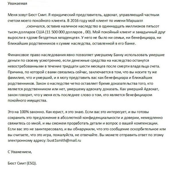 пришло письмо от адвоката о наследстве