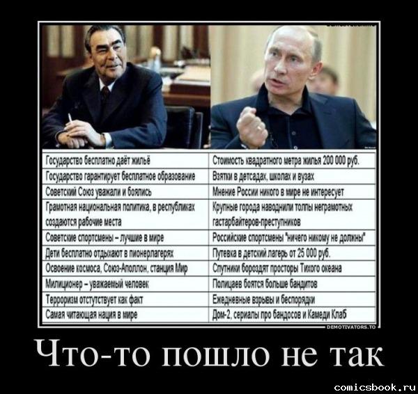 Что сделано за годы правления В.В.Путина (список неполный) 26811807_aec6d3c8a65a4548d442a9ab13f5aee2_800