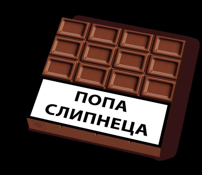 Открытка держи шоколадку