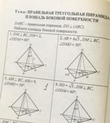 Помочь решить задачи по геометрии 11 класс решение задач по месторождениям