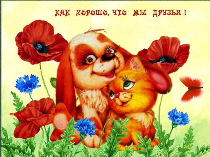 Картинки другу мужчине для настроения теперь ты мой друг, открытки