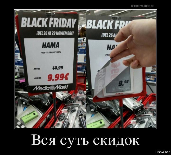 Картинки черная пятница прикольные