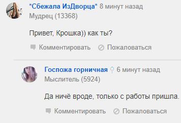 Работа mail ru девушки как предложить работу девушкам