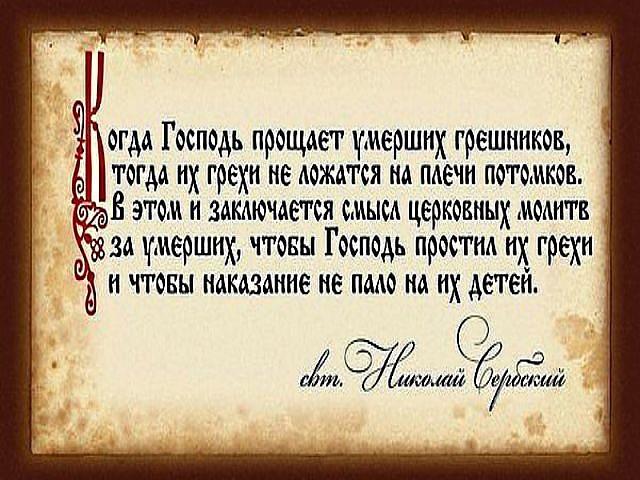 Молитва о усопших читать текст цены на памятники в белгороде к 9 мая