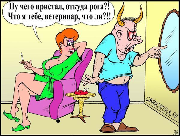 Изменяет жена мужу нравиться