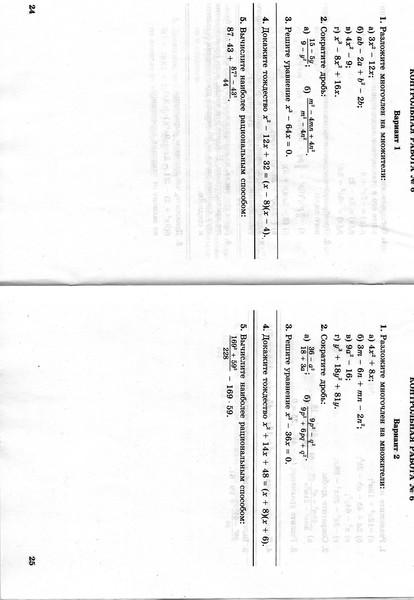 Ответы mail ru Помогите с контрольной работай Контрольные работы  Помогите с контрольной работай Контрольные работы по алгебре 7 класс Л А Александрова А Александрова