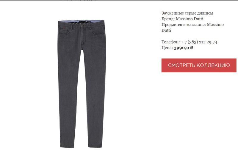 17385fb80e1 Ответы Mail.Ru  Где купить зауженные мужские джинсы в Новосибирске ...