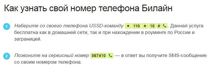 как выяснить собственный номер на билайн россия