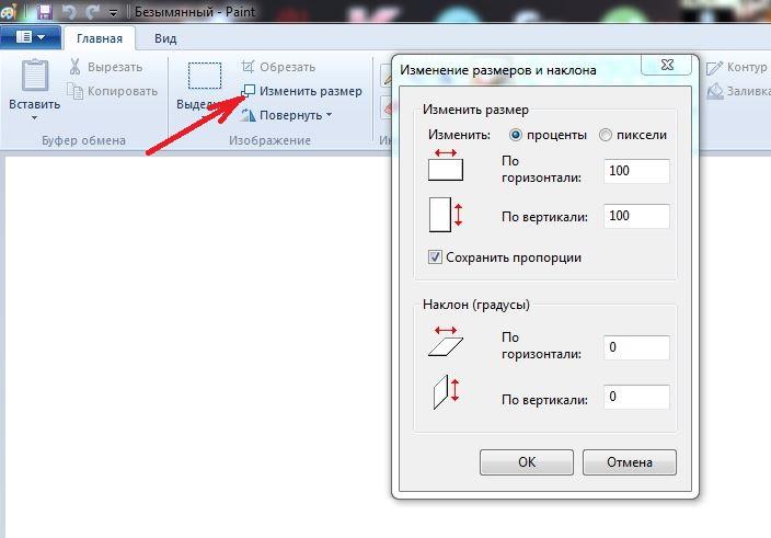 Надписью, увеличить картинку в пикселях онлайн