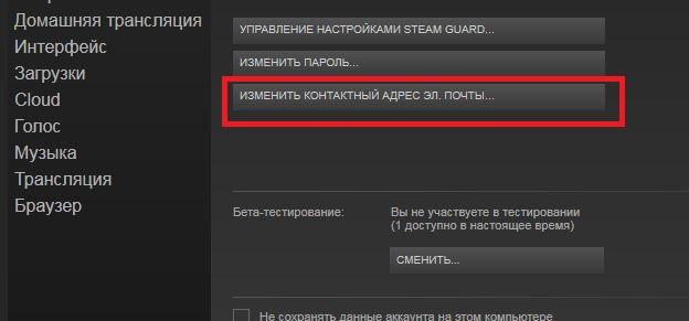 как изменить почту в Steam img-1