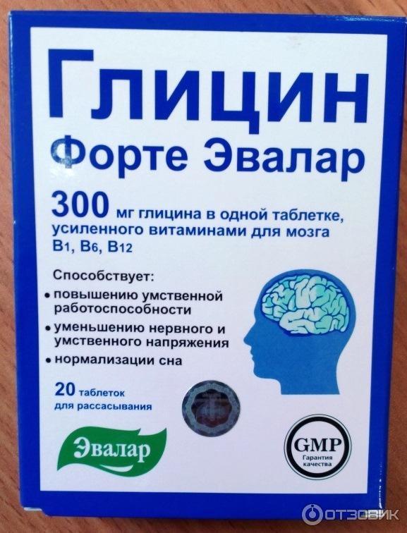 Таблетки для похудения глицин