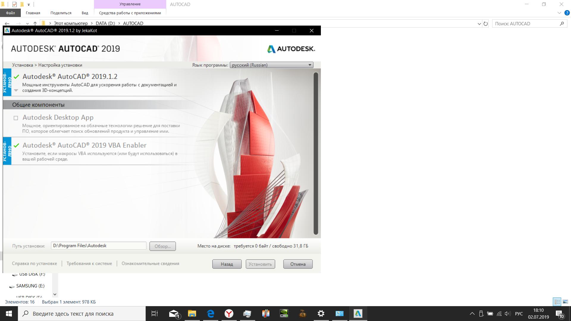 Ответы Mail ru: AutoCAD не устанавливается