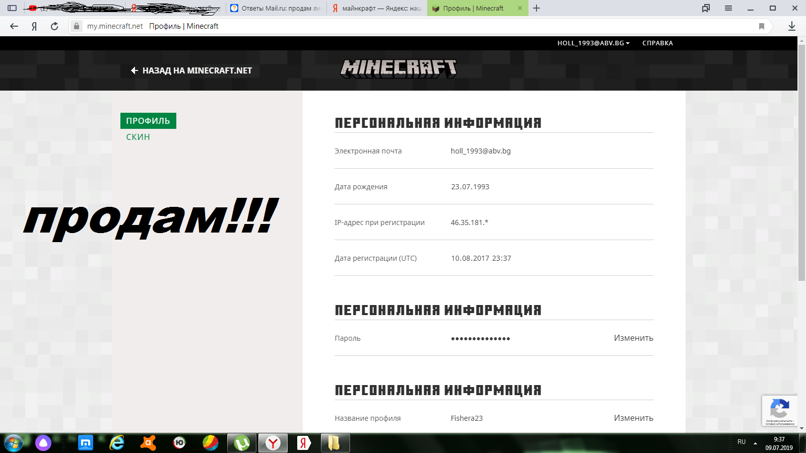 Бесплатные лицензионные аккаунты майнкрафт cfqns