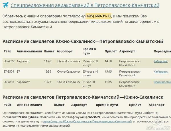 Расписание самолетов поездов электричек и автобусов