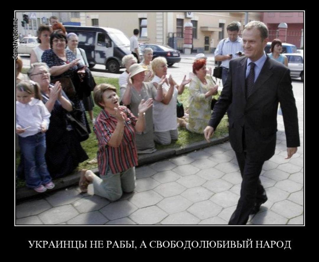 только как выглядит не рабская украина фотоприколы удобный