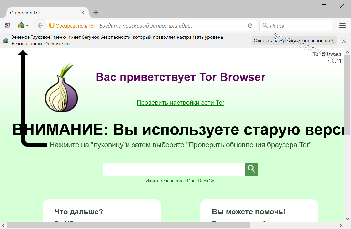 Тор браузер скачать старая версия hyrda как установить adobe flash player plugin в tor browser