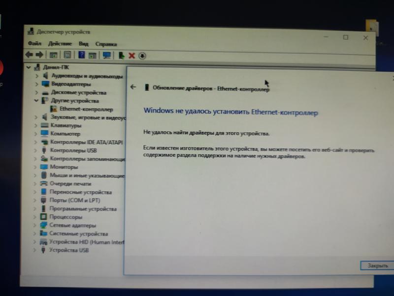 Какой драйвер нужен для сетевой карты (ethernet-контроллера)?