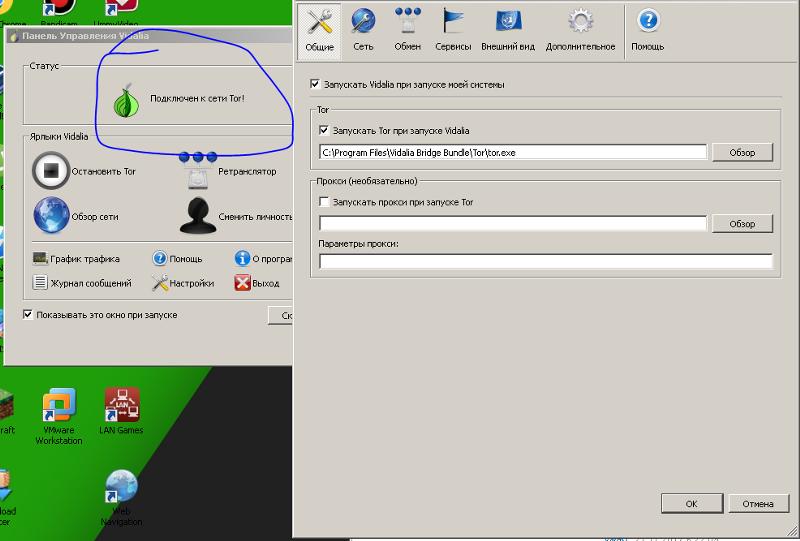 Tor browser and vidalia браузер тор скрыть ip попасть на гидру
