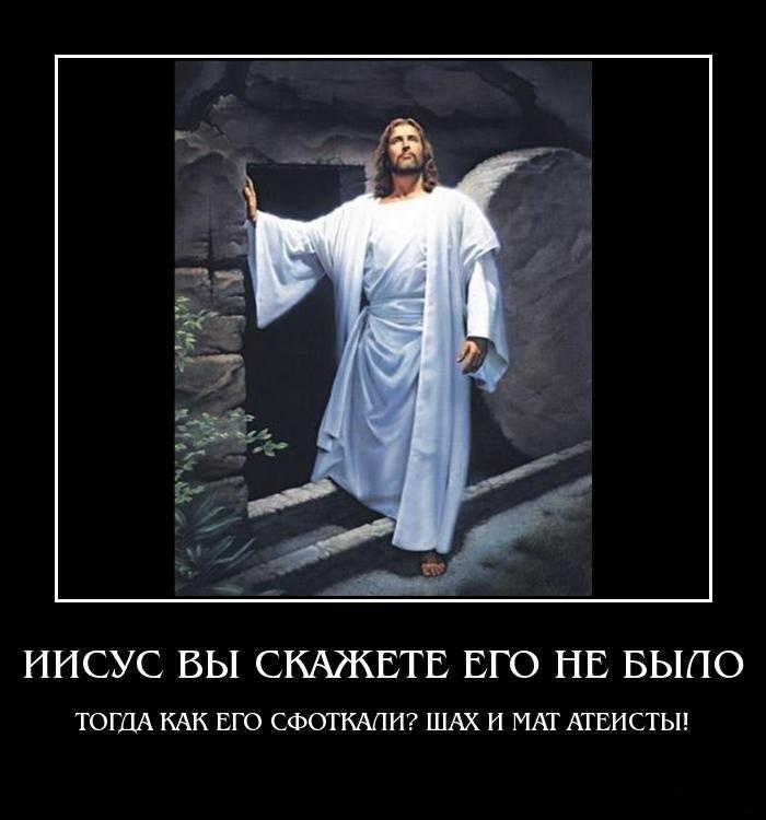 Приколы с картинками о боге, летием