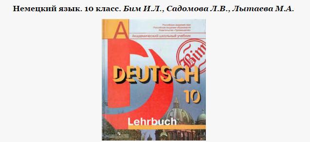10 учебник гдз класса для бим языка немецкого