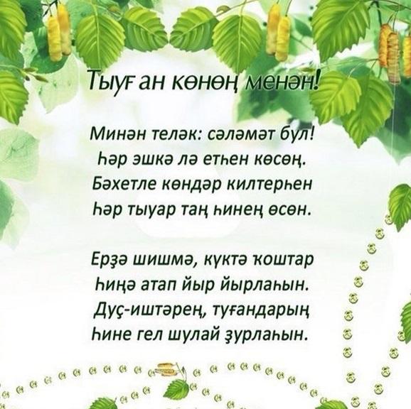 Поздравление на татарском отцу на день рождение