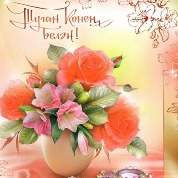 Поздравления с днем рождения мужу сестры татарские