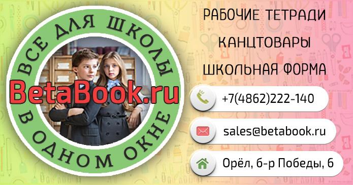 Купить учебники в интернет магазине дешево.