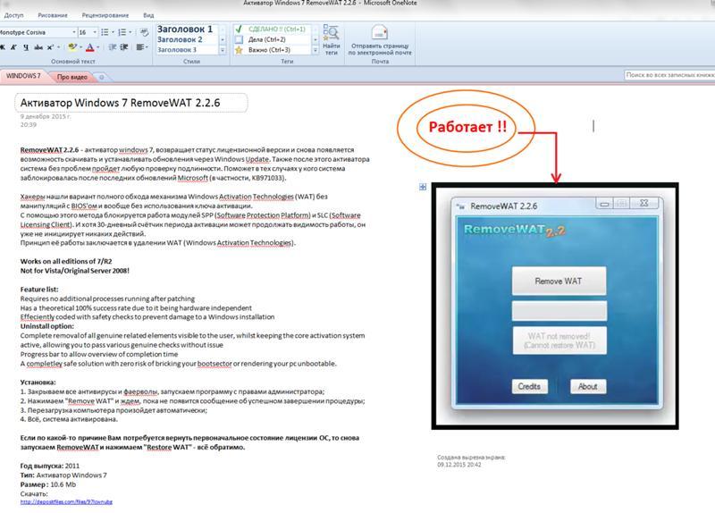 Windows 7 Активатор v193 by Daz x86x64  Hitech блог