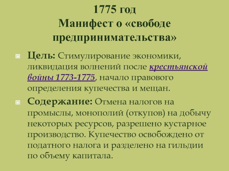 Екатерина II: Манифест о свободе предпринимательства!: zm ...