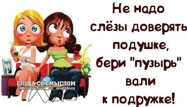 Картинки с надписями подружке приколы, городов россии