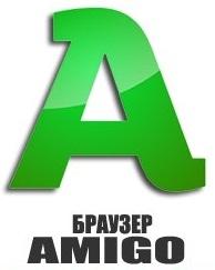 картинка браузера амиго это просто звание