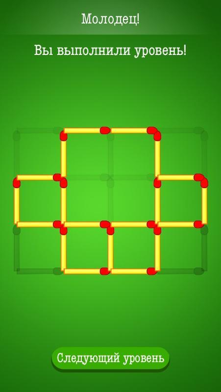 термогольфы Отдельно передвиньте 4 спички чтобы получилось 3 квадрата ответ вариант бесшовное