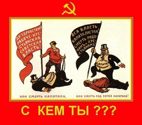Сбылась мечта коммунистов