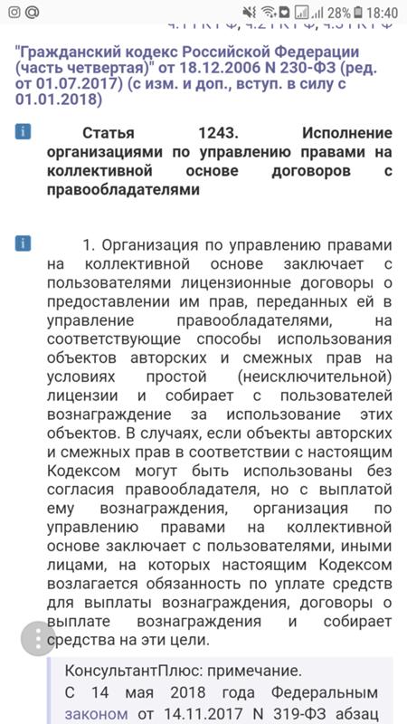 этого статья гражданского кодекса за фото без согласия карелию