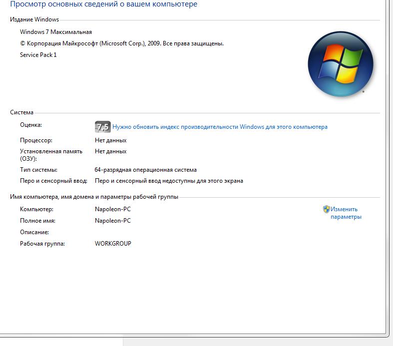 ключи активации windows 7 максимальная сборка 7601