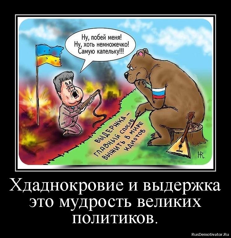 лесу, демотиваторы украина против россии компании вдохновляют образы