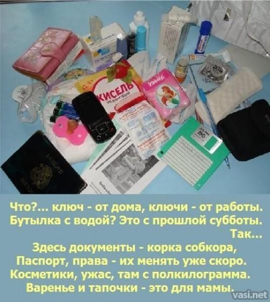 100 к 1 - Что ищет женщина в своей сумочке?