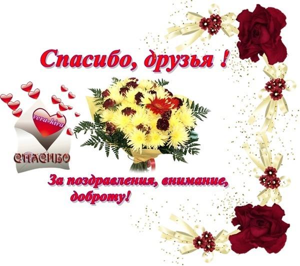 Днем, открытка спасибо огромное за поздравления очень приятно