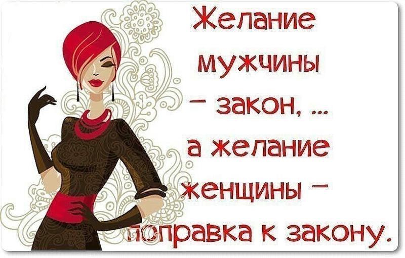 Смешные картинки про желание женщины