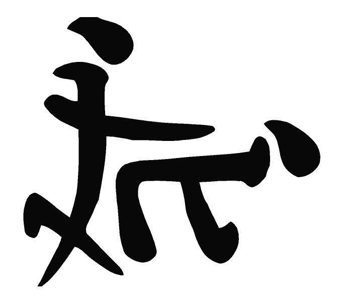 Японские иероглиф секс