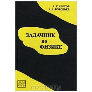 Чертов воробьев задачник по физике скачать pdf.