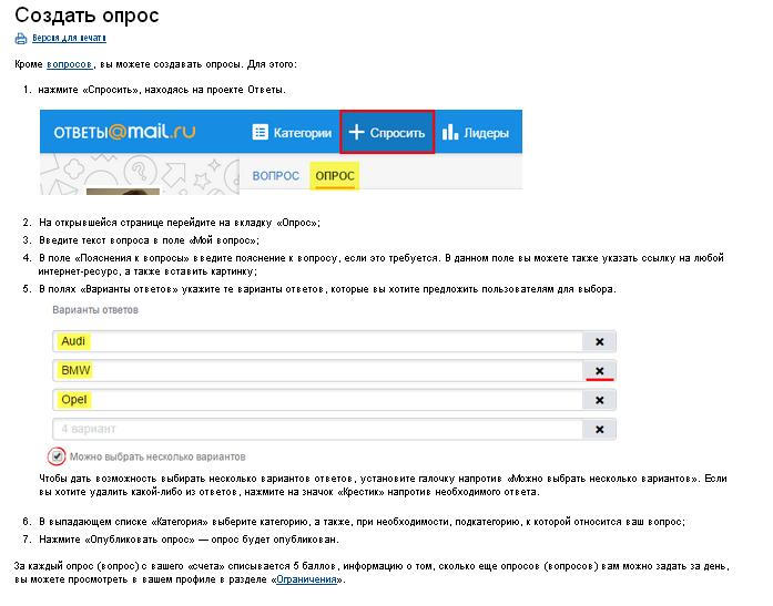Опрос на сайте создание сайты для создания своего интернет магазина