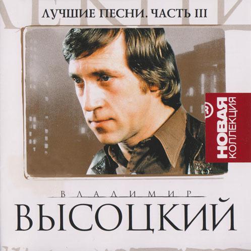 Владимир высоцкий записи в сопровождении оркестров скачать mp3.