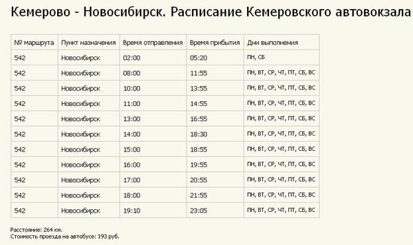 это расписание автобусов кемерово 17 а можно