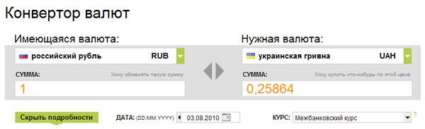 Сколько гривен стоит 1 рубль [PUNIQRANDLINE-(au-dating-names.txt) 32