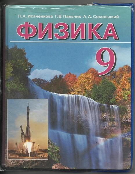 9 класс Физика (на русском)