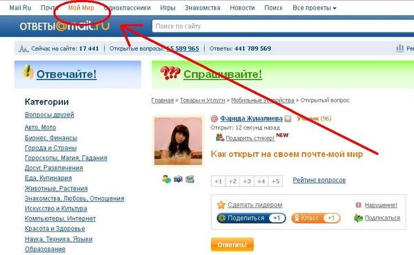 Мой Мир Ru Сайт Знакомства