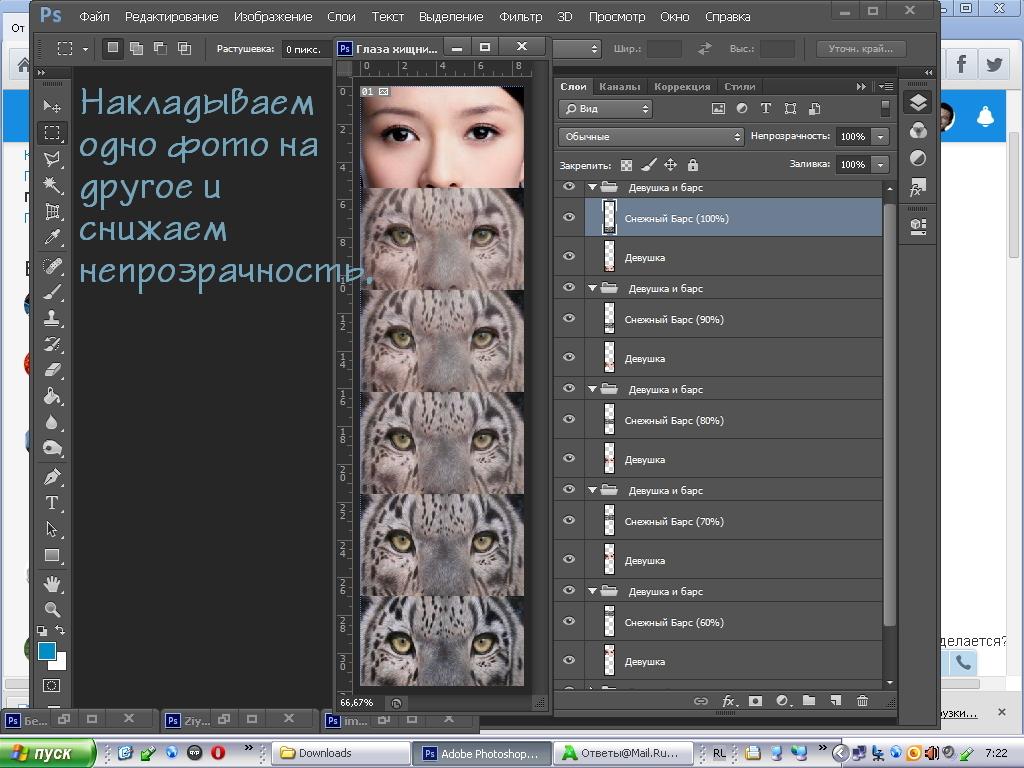 Наложить картинки друг на друга редактор для телефона